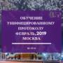 Февраль 2019: старт обучения UP в Москве